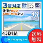 液晶テレビLED液晶テレビ 43型 デジタルフルハイビジョン 43D1M 3波 地上デジタル BS 110度CS 外付けHDD対応 (ポイント5倍&送料無料&お取寄せ)