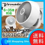 サーキュレーター DC VORNADO ボルネード DCモーター搭載 DCサーキュレーター 6畳 〜 35畳用 6303DC-JP (ポイント10倍&送料無料&お取寄せ)