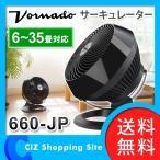 サーキュレーター おしゃれ 扇風機 ボルネード 660-JP 6畳 〜 35畳用 (送料無料&お取寄せ)