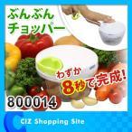 ぶんぶんチョッパー スピード みじん切り器 ベジタブルチョッパー 野菜スライサー 800014 (送料無料)