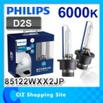 D2S HID フィリップス 6000K 3年保証 HIDバルブ ヘッドライト アルティノンHID 車検対応 85122WXX2JP (送料無料)