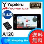 ユピテル レーダー探知機 A120 GPS OBD2対応 スーパーキャット 3年保証 (送料無料)