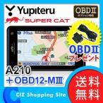 レーダー探知機 GPS ユピテル スーパーキャット A210 3年保証 日本製 OBD2アダプター OBD12-M3 セット (送料無料)