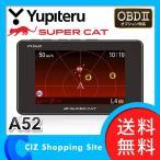 レーダー探知機 ユピテル GPS 最新型 3年保証 OBD 小型オービス対応 A52 (送料無料)
