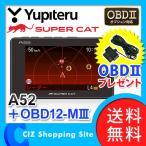 レーダー探知機 ユピテル A52 OBD12-M3 セット GPS内蔵 OBDIIプレゼント 最新 (送料無料)