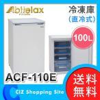冷凍庫 アビテラックス(Abitelax) 直冷式 100L 冷凍庫 前開き フリーザー 家庭用 ACF-110E (送料無料&お取寄せ)