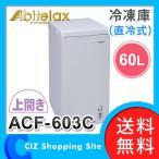 冷凍庫 アビテラックス(Abitelax) 直冷式 60L 冷凍庫 上開き チェスト冷凍庫 家庭用 ACF-603C (送料無料&お取寄せ)