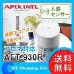ショッピング扇風機 扇風機 ハイ タワーファン アピックス AFT-930R アロマオイル対応 人感センサー リモコン付き (送料無料)