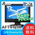地上デジタルハイビジョン 液晶テレビ 12.1インチ ASTANCE AFTV121K (送料無料)