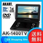 ポータブルDVDプレーヤー DVDプレイヤー 14.1インチ アカート(AKART) AK-1400TV フルセグ搭載 バッテリー内蔵 (送料無料)