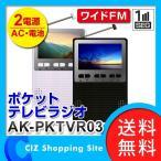 テレビ付きラジオ ワンセグ コンパクト 携帯 ポケットテレビラジオ 乾電池式 コンセント 3インチ AM FM ラジオ イヤホン AK-PKTVR03 (送料無料)