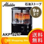 ショッピング石油ストーブ 石油ストーブ 木造7畳 コンクリート9畳 アラジン (Aladdin) AKP-S247-K (送料無料)