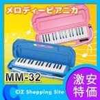 大人も子供も楽しめる鍵盤ハーモニカ