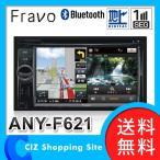 カーナビ 本体 メモリーナビ フルセグ Bluetooth搭載 2din 一体型 6.2インチ イノベイティブ Fravo ANY-F621 (送料無料)