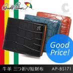 財布 三つ折り 三つ折り短財布 アーノルドパーマー (ARNOLD PALMER) AP-BS171 牛革
