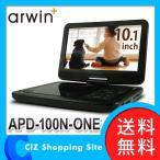 ポータブルDVDプレーヤー DVDプレーヤー DVDプレイヤー 10.1型 アーウィン (arwin) APD-100N-ONE バッテリー内蔵 (送料無料)