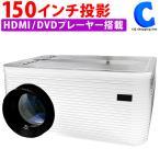 プロジェクター DVD 一体型 家庭用 小型 HDMI対応 スマホ 30〜150インチ APRJ01DV