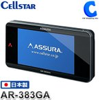 Cellstar ASSURA カーレーダー レイダー探知機