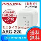 炊飯器 一人暮らし 2合炊き 保温機能付き 0.5合〜2合 ミニ ライスクッカー 炊飯ジャー アピックス ARC-220 (送料無料)