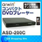 DVDプレーヤー 本体 据え置き型 アーウィン arwin ASD-200C