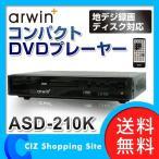 再生専用 DVDプレーヤー 本体 据置型 家庭用 CPRM対応 リモコン付き アーウィン ASD-210K (送料無料)