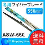 冬用ワイパーブレード 550mm 雪用ワイパー ワイパー アムス(AMS) ASW-550 グラファイト加工