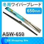 冬用ワイパーブレード 650mm 雪用ワイパー ワイパー アムス(AMS) ASW-650 グラファイト加工