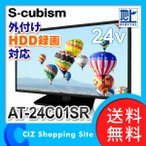 地上デジタル液晶テレビ 24V型 フルHD エスキュービズム (S-cubism) AT-24C01SR 外付けHDD録画機能付き (ポイント5倍&送料無料&お取寄せ)