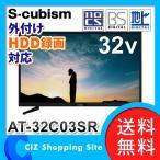 液晶テレビ 32インチ 32型 32V型 地デジ BS CS 外付けHDD録画対応 AT-32C03SR (送料無料&お取寄せ)