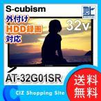 ショッピング液晶テレビ 液晶テレビ LED液晶テレビ 32型 32インチ ハイビジョン 外付けHDD録画対応 地上デジタル HDMI AT-32G01SR (送料無料&お取寄せ)