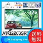 液晶テレビ 32V型  外付けHDD録画対応 地上デジタル/BS/CS対応 AT-32Z03SR (送料無料&お取寄せ)