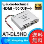 HDMIトランスポート オーディオテクニカ AT-DL5HD (audio-technica) (ポイント5倍&送料無料&お取寄せ)