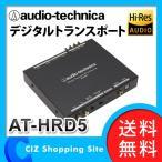 カーオーディオ オーディオテクニカ デジタルトランスポート D/Aコンバーター AT-HRD5 (ポイント5倍&送料無料&お取寄せ)