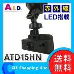 ドライブレコーダー 小型 コンパクト 暗視対応 赤外線LED搭載 常時録画 ATD15HN (送料無料)