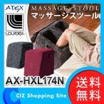 ショッピングルルド フットマッサージャー フットマッサージ器 ルルド アテックス マッサージスツール AX-HXL174N (ポイント15倍&送料無料&お取寄せ)