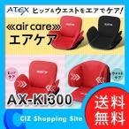 マッサージチェア アテックス (ATEX) エアケア AX-KI300 (送料無料)
