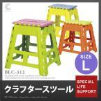 踏み台 椅子 ステップ クラフタースツール NORMAL Lサイズ 東谷 BLC-312 折りたたみ式