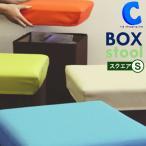椅子 スツール 収納ボックス ボックススツール スクエアS Sサイズ 東谷 BLC-377 折りたたみ式