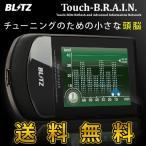 BLITZ ブリッツ TOUCH BRAIN タッチブレイン OBD メーター モニター Touch-B.R.A.I.N. 15158 (送料無料&お取寄せ)