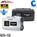 ショッピングドライブレコーダー ドライブマン バイク ドライブレコーダー 防水 防塵 2K GPS WDR機能 HDR機能 Wi-Fi BS-10 ビーエステン BS-10 (送料無料)
