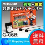 ミツバサンコーワ(MITSUBA) バックオーライ 12V車用 バック安全装置 超音波式 バックセンサー C-06B (送料無料&お取寄せ)