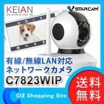 ネットワークカメラ スマホ 防犯 監視 ペット WiFi 無線LAN対応 C7823WIP