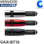KENWOOD CAX-BT10-S