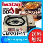 カセットコンロ カセットテーブル 4.1kW イワタニ (Iwatani) カセットフー BO(ボー)EX CB-AH-41 ケース付き