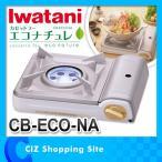カセットコンロ カセットテーブル イワタニ (Iwatani) カセットフー エコナチュレ CB-ECO-NA