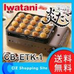 たこ焼き器 イワタニ カセットコンロ ガス ホットプレート スーパー 炎たこ たこ焼きプレート CB-ETK-1