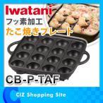 たこ焼きプレート イワタニ ガス カセットフー専用 フッ素加工 CB-P-TAF
