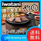 イワタニ 焼肉プレート 無煙 やきまる CB-SLG-1 焼肉グリル 焼肉コンロ カセットコンロ ホットプレート グリルプレート (送料無料)