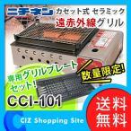 焼肉 焼き鳥 BBQ カセットコンロ ガスコンロ グリルプレートセット 卓上 家庭用 ニチネン CCI-101+CCI-101GP カセットボンベ式 (送料無料)