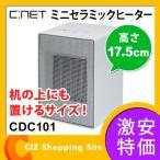 ミニセラミックヒーター ミニPTCヒーター ヒーター シィー・ネット(C:NET) CDC101
